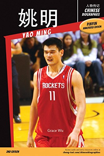 9781622910977: Chinese Biographies: Yao Ming, 2nd Edition (With Pinyin Annotations) (Chinese Edition)