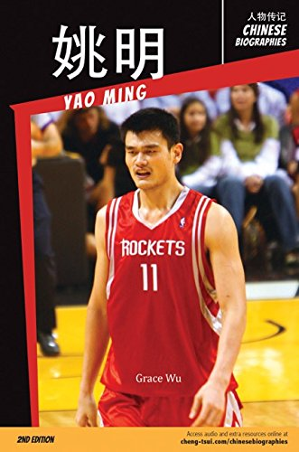 9781622910991: Chinese Biographies: Yao Ming, 2nd Edition (Without Pinyin Annotations) (Chinese Edition)