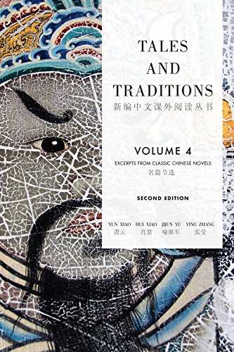 Tales and Traditions: Excerpts from Classic Chinese: Xiao, Yun