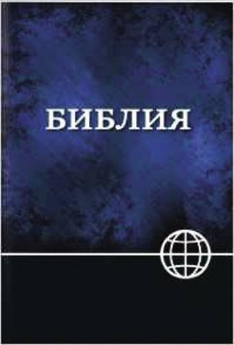 9781623370350: NRT, Russian Bible, Paperback, Blue/Black: New Revised Translation (Russian)