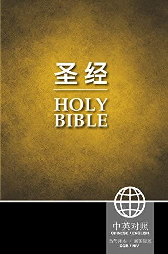 9781623370770: CCB (Simplified Script), NIV, Chinese/English Bilingual Bible, Paperback, Yellow/Black