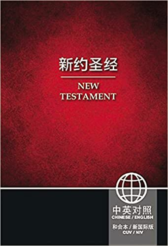9781623371449: CUV (Simplified Script), NIV, Chinese/English Bilingual New Testament, Paperback, Red