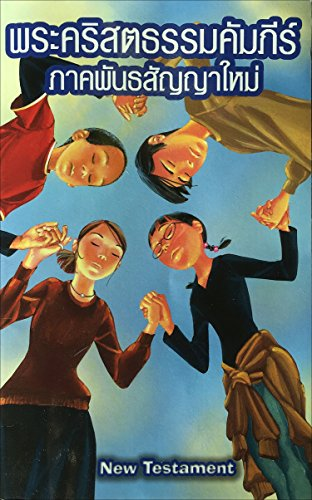9781623371456: Thai Children's New Testament (Thai Edition)