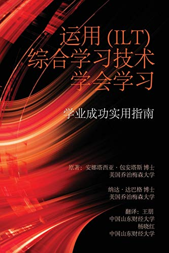 9781623962241: Learning to Learn with Integrative Learning Technologies (Ilt): A Practical Guide For Academic Success (Chinese Edition)