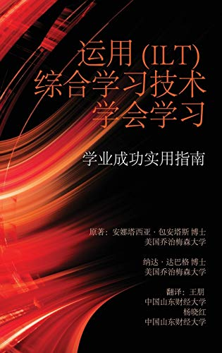 9781623962258: Learning to Learn with Integrative Learning Technologies (Ilt): A Practical Guide for Academic Success (Chinese Edition) (Hc)