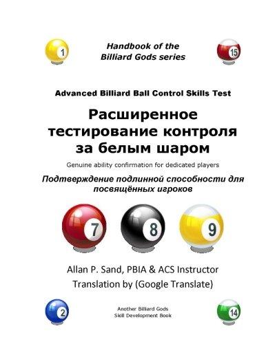 Advanced Billiard Ball Control Skills Test (Russian): Allan P Sand