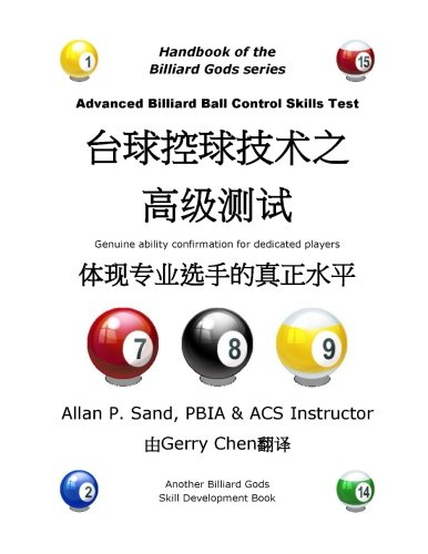 Advanced Billiard Ball Control Skills Test (Chinese): Genuine Ability Confirmation for Dedicated ...