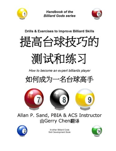 Drills and Exercises to Improve Billiard Skills (Chinese): How to Become an Expert Billiards Player...