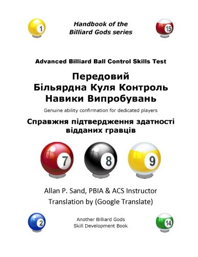 9781625051370: Advanced Billiard Ball Control Skills Test (Ukranian): Genuine ability confirmation for dedicated players (Ukrainian Edition)
