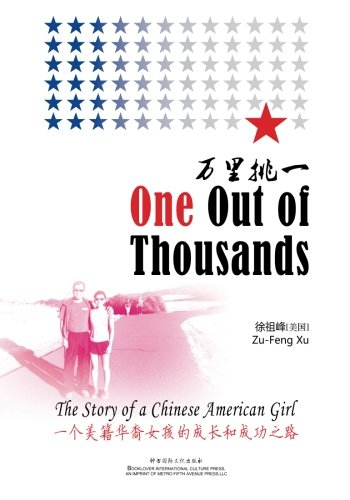 9781626090279: One Out of Thousands: The Story of a Chinese American Girl (Chinese Edition)