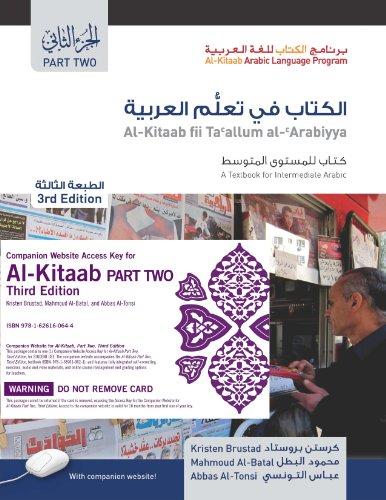 9781626161238: Al-Kitaab Part Two, Third Edition Bundle: Book + DVD + Website Access Card (Al-Kitaab Arabic Language Program) (Arabic Edition)