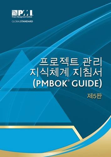 Guide to the Project Management Body of Knowledge (Pmbok Gui (Paperback): Project Management ...