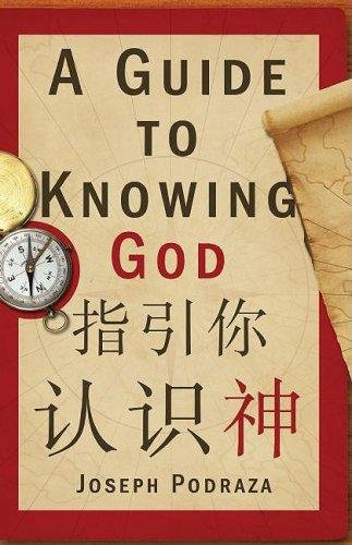 9781632326072: A Guide To Knowing God - Chinese/English Bilingual