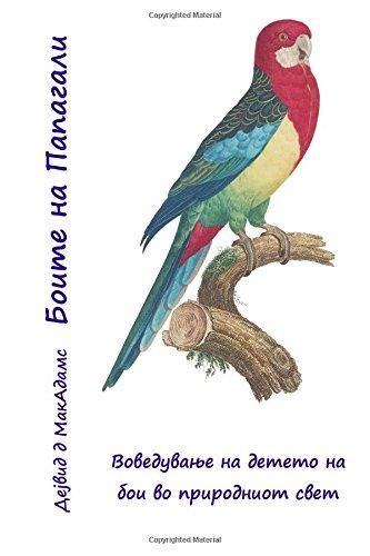 9781632701060: Boite na Papagali: Voveduvanje na deteto na boi vo prirodniot svet (Macedonian Edition)