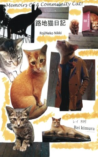 9781633231313: Memoirs of a Community Cat