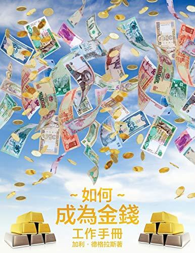 9781634930376: 如何成為金錢 工作手冊 (Chinese Edition)