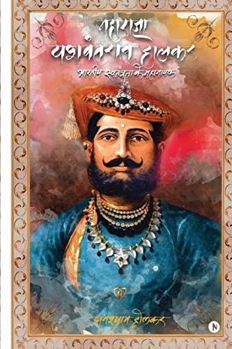 Maharaja Yashwant Rao Holkar: Bhartiya Swatantra Ke: Ghanshyam Holkar