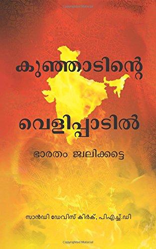 9781680199574: India Ablaze: With a Revelation of the Lamb (Malayalam Edition)