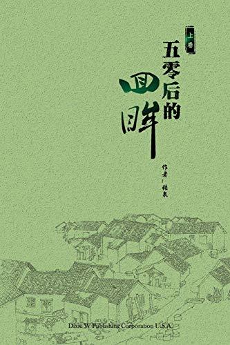 Generation Mao: a Memoir; Volume 1 (Chinese: Zhang, Quan