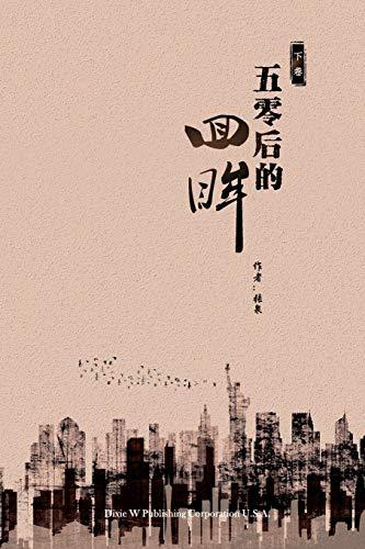 Generation Mao: A Memoir; Volume 2 (Chinese: Zhang, Quan