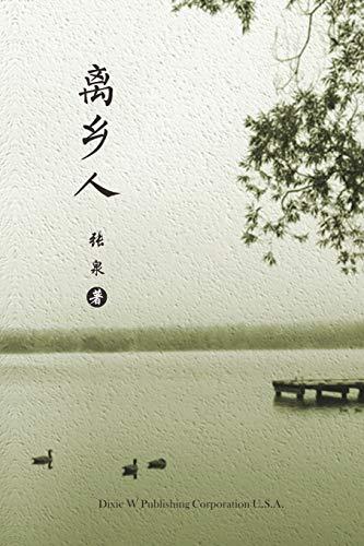 Expatriates: Quan Zhang