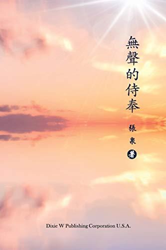 In Humble Service: Quan Zhang