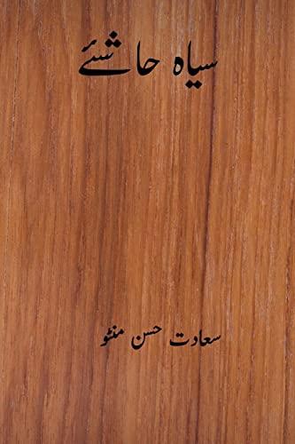 Siyah Hashiye ( Urdu Edition ): Manto, Saadat Hasan
