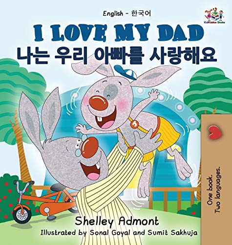 9781772684018: I Love My Dad: English Korean Bilingual Edition (English Korean Bilingual Collection) (Korean Edition)