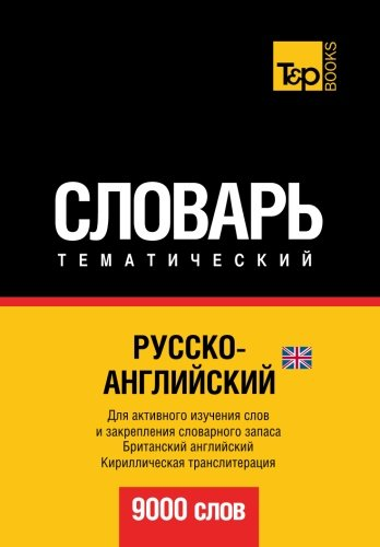 9781780714257: Russko-anglijskij UK tematicheskij slovar' - 9000 slov - British English vocabulary for Russian speakers: Cyrillic Transliteration