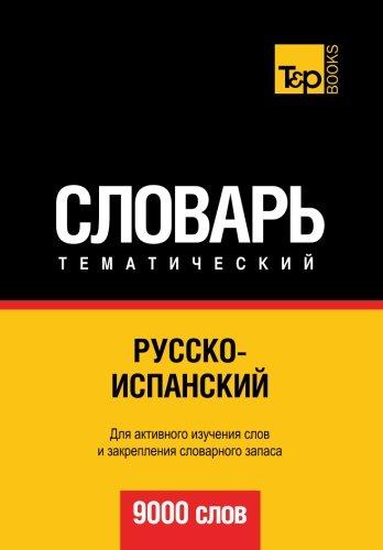 9781780714271: Russko-ispanskij tematicheskij slovar' - 9000 slov - Spanish vocabulary for Russian speakers (Russian Edition)