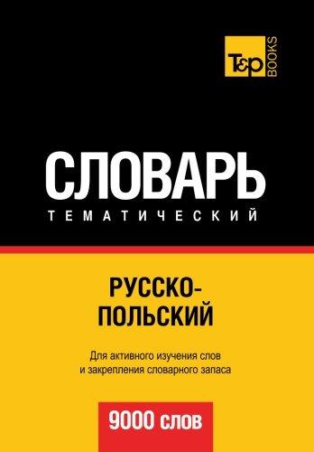 9781780714301: Russko-polskij tematicheskij slovar' - 9000 slov - Polish vocabulary for Russian speakers (Russian Edition)