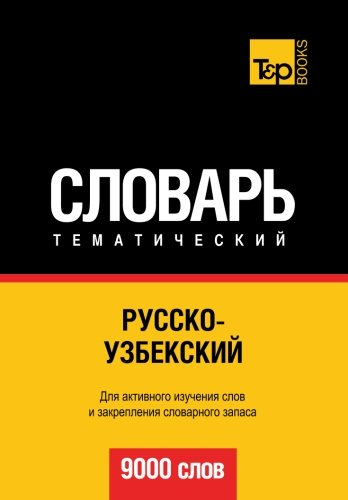9781780717531: Russko-uzbekskij tematicheskij slovar' - 9000 slov - Uzbek vocabulary for Russian speakers (Russian Edition)