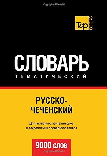 Russko-chechenskij tematicheskij slovar' - 9000 slov - Chechen vocabulary for Russian speakers ...