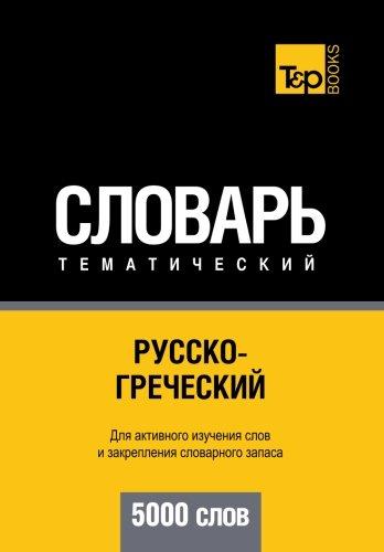 Russko-Grecheskij Tematicheskij Slovar - 5000 Slov - Greek Vocabulary for Russian Speakers: Andrey ...