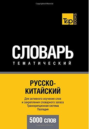 Russko-Kitajskij Tematicheskij Slovar - 5000 Slov - Chinese Vocabulary for Russian Speakers: Andrey...