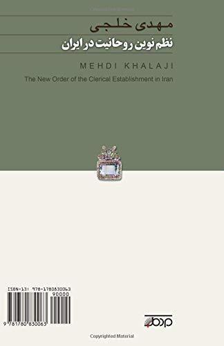 9781780830063: The New Order of the Clerical Establishment in Iran: Nazm-e Novin-e Rohaniat Dar Iran (Persian Edition)