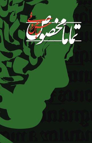 9781780830070: Entirely Special: Tamaman Makhsoos (Persian Edition)