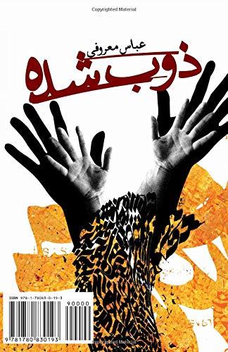 Melted: Zob Shodeh: Maroufi, Abbas