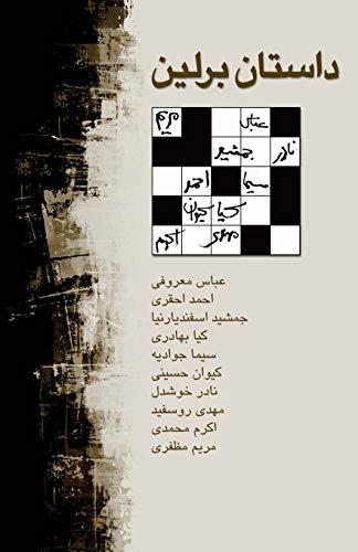 Berlin Story (Paperback or Softback): Maroufi, Abbas