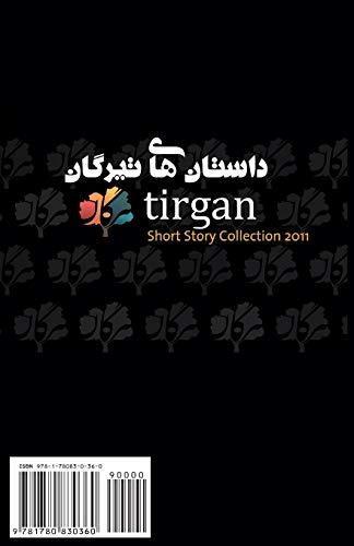 Tirgan Stories: Maroufi, Abbas