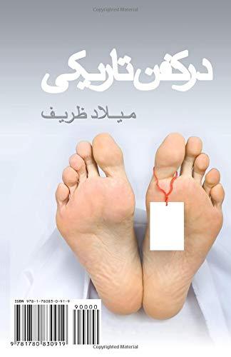 Shrouded in Darkness: Dar Kafan-E Tariki (Paperback): Milad Zarif