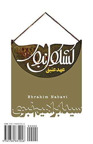 Kashkul-I Nabavi: Ahd-I Atiq = Nabavi s: Ebrahim Nabavi, Ibraahaim