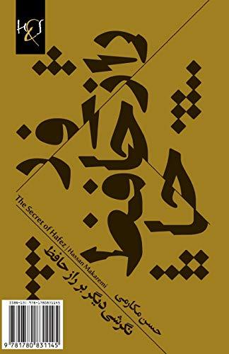 The Secret of Hafez: Negareshi Digar Bar: Makaremi, Hassan
