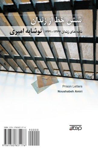 9781780831176: Prison Letters: Shesh Khat Az Zendan (Persian Edition)