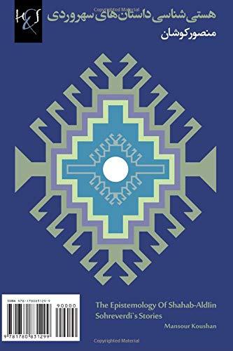 9781780831299: The Epistemology of Shahab-Aldin Sohrevardi`s Stories: Hastishenasi Dastan-haye Sohrevardi (Persian Edition)
