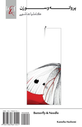9781780831541: Butterfly & Needle: Parvaneh Va Soozan (Persian Edition)
