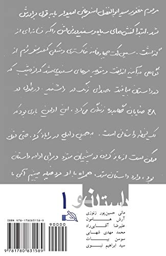 The New Story: Daastan-e No (Volume 1): Nabavi, Ebrahim; Hosseinpour,