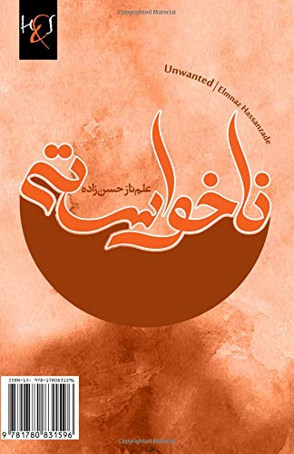 9781780831596: Unwanted: Nakhasteh (Persian Edition)