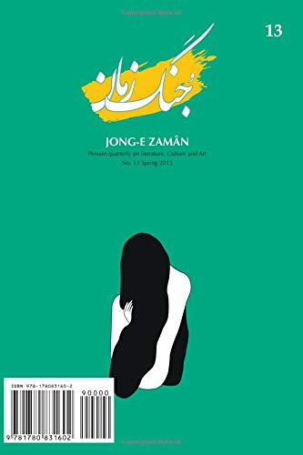 9781780831602: Jong-e Zaman (Volume 13) (Persian Edition)