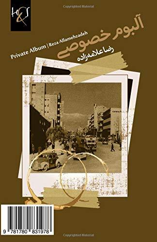 Private Album: Albom-E Khosoosi: Reza Allamehzadeh